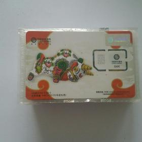 中国移动 电话卡  生肖卡