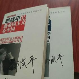郎咸平说:新帝国主义在中国。