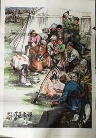 两开文革宣传画 《祖国处处是我家》1974年上海书画社出版 76x53cm