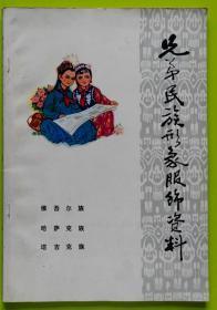 兄弟民族形象服饰资料 5 维吾尔族 哈萨克族塔吉克族
