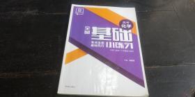 全品 基础小练习高考化学【内有笔记】