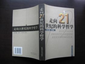 走向21世纪的科学哲学(3000册)