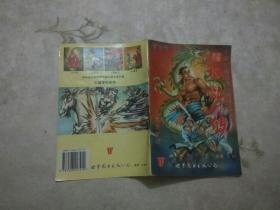 中国古典名著长篇漫画系列水浒传第一辑首发号
