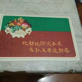 姣��ゆ��淇�搴�涓板勾��绾㈠��涓�杩��版�ヨ春��1958骞�