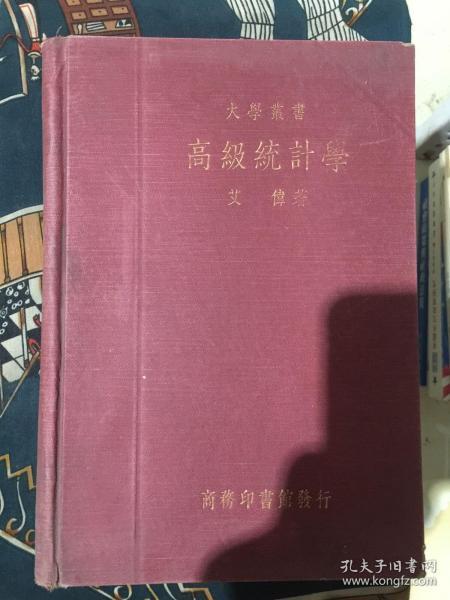 (大學叢書)高級統計學(精裝本,中華民國22年10月初版,中華民國24年5月再版)