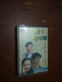 老磁带名人名歌献中华(3)
