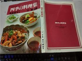原版日本日文食谱书 旬の素材が生きる -四季の料理集 为后喜光著 辻勲 监修 1985年一版一印 大16开硬精装