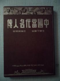 中国当代名人传(精装)