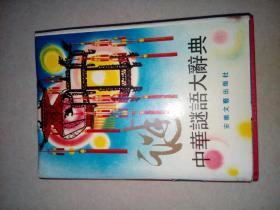 中华谜语大辞典(89年一版一印刷,安徽文艺出版社)