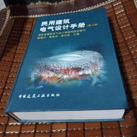 民用建筑电气设计手册(第二版)