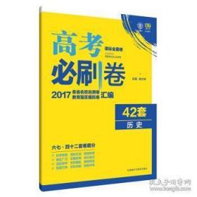 理想树 2018新课标 高考必刷卷42套历史