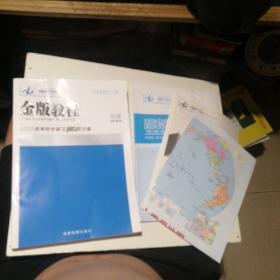 金版教程 2020高考科学复习解决方案 地理.X(附:配套课时作业及答案+地图一份)