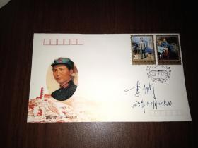 李讷签名 毛泽东同志诞辰一百周年首日封