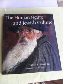 The Human Figure and Jewish Culture      英文原版画册  铜版纸彩印