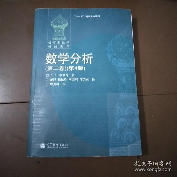 数学分析(第二卷)