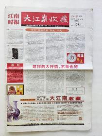 江南时报-大江南收藏2007.3.14