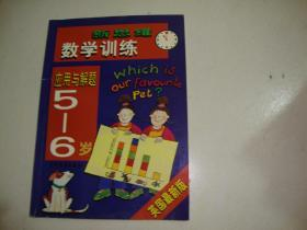 新思维数学训练应用与题解5—6岁