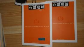 公司理财(第3版 上下册 全二册)