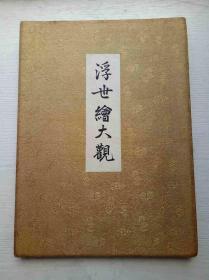 日本原版,画集【浮世绘大观】。三十二副仕女图,全是日本名画家,如鸟居青满等大师之作。网上最低价。(放玻璃柜D上)