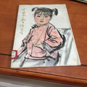 中国画人物头像写生