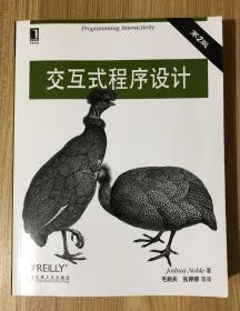 交互式程序设计(第2版)(O'Reilly精品图书系列)Programming Interactivity, Second Edition 9787111464808