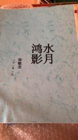 水月鸿影 徐敏龙 (签赠本)