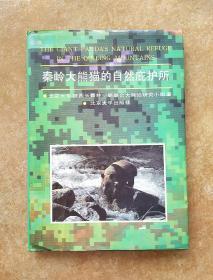 秦岭大熊猫的自然庇护所