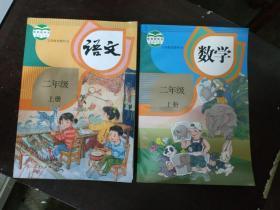 人教版小学2年级上册<数学、语文、>2本合售