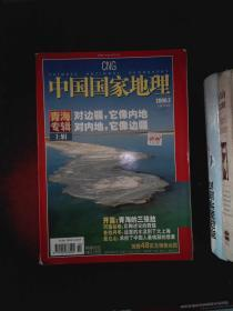 中国国家地理 2006.2.544