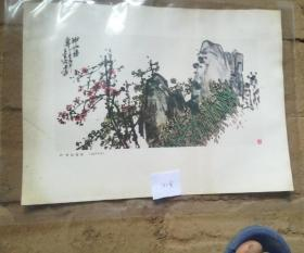 吴昌硕画辑七张
