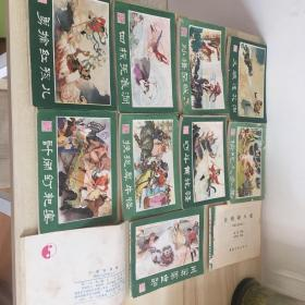 西游记连环画(十一本)湖南美术出版社