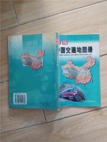 新编中国交通地图集