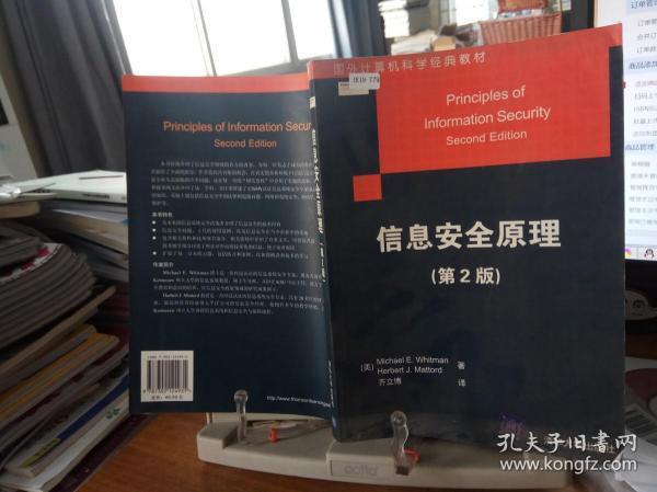 国外计算机科学经典教材:信息安全原理(第2版)