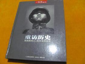 重访历史  抗战胜利60周年 1-5期 精装合订本