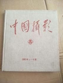 中国摄影。1980年1一6期,