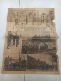 1931骞�11��27�ュぇ��姣��ユ�伴�诲�峰�  澶╂触���ㄤ贡���ワ��版�灞�宸ㄦ�娌虫��绾�