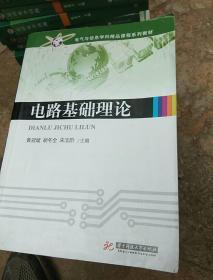 电气与信息学科精品课程系列教材:电路基础理论