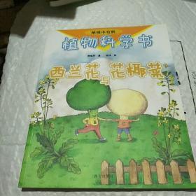 植物科学书:西兰花与野花椰菜
