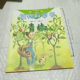 植物科学书:青椒