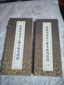 药师瑠璃光七佛本愿功德经(上下卷)布面盒装