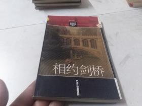 相约剑桥——走进世界著名学府丛书
