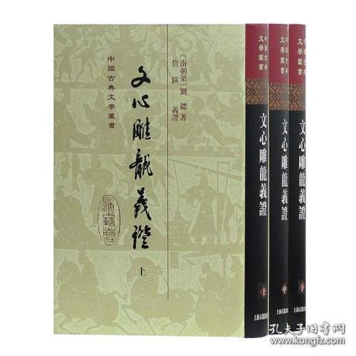 文心雕龙义证(全三册)