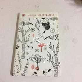 北岛选编:给孩子的诗