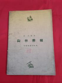 山林养蜂(1959年一版一印,发行6000册)