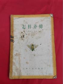 怎样养蜂(1958年江西版)