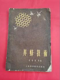 养蜂技术(1958年上海科学技术出版社)