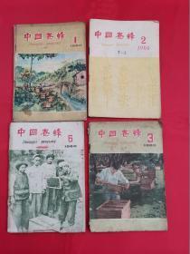 中国养蜂1960年第1,2,3,6期(4本合售)