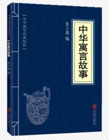 中华寓言故事 中华国学经典精粹 原文+注释+译文文白对照解读