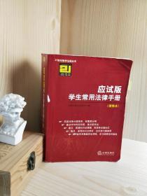 应试版学生常用法律手册(便携本)