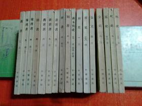 17册合售:汉书(二)、后汉书(四.五)、隋书(四)、旧唐书(六)、新唐书(五.七)、周书(三)、晋书(十)、新五代史(三)、南史(一)、宋史(二八)、金史(四.八)、元史(十二)、明史(七.二一)